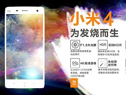 手机banner(小米 为发烧而生 星空 涂抹 笔刷)