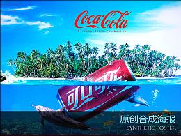原创作品 / 可口可乐产品海报 / 2016