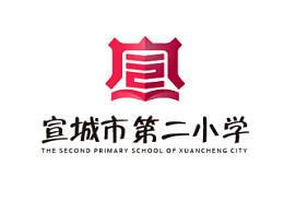 宣城市第二小学品牌标志设计提案