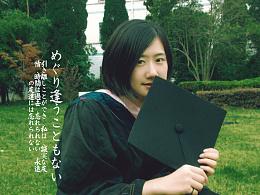 日系毕业照片调色 文字排版练习