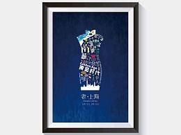 海报《老上海》