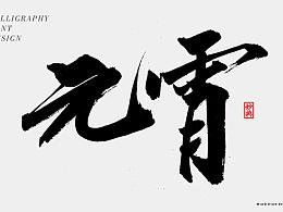 元宵佳节 | 书法字记 · 捌