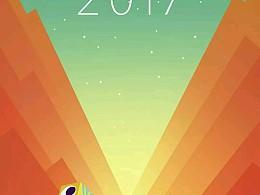 2017自我提升-能量满满!