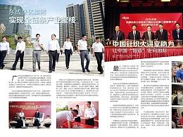 东成立亿集团杂志文案版式