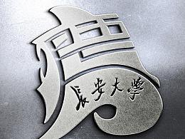 长安大学-政治与行政学院LOGO设计
