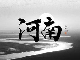 书法字体【河南风光】