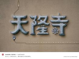 南京地铁站点设计