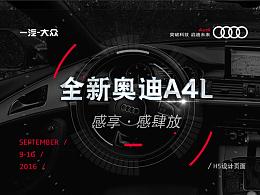 奥迪新A4L——感享•感肆放 H5设计页面