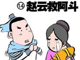 【漫画】三贱圣 第十四回