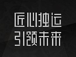 字体创意设计