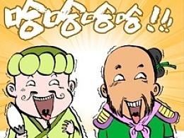 【漫画】三贱圣 第六十四回