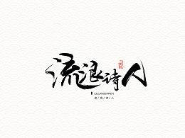 【流浪诗人】字体设计