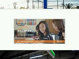 英语 培训/教育机构 落地广告设计