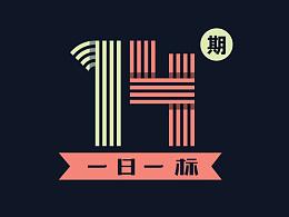 一日一标 JianDesign 014期(关于标志和字体的故事)