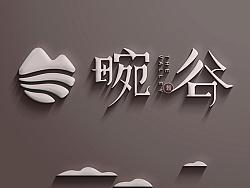 畹谷标志设计应用 by 张家佳