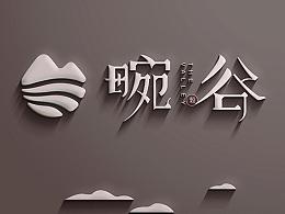 畹谷标志设计应用
