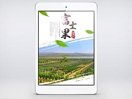 天猫 淘宝 水果 苹果 详情页 中国风 简约 新鲜 农产品