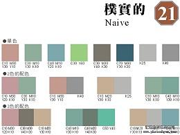 配色方案整理—2