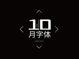 10月字体设计练习(一)