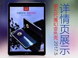 XOOMZ荣仕新品 一款会变色的手机壳 第五代魔幻变色壳 详情页设计展示