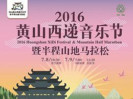 2016黄山西递音乐节