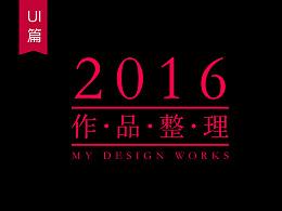 2016 UI作品整理