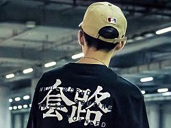HELL BOY X MR.SCAREORCW 中国风街头套路文字短袖