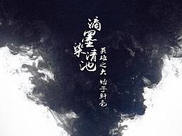 为漫威影业《蚁人》制作的中国水墨海报!