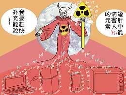 辐射魔女的失败