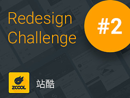 Redesign Challenge #2 站酷 Android App 重设计