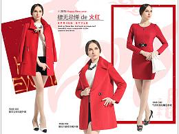 品牌高端女装新品的发布页面