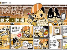 2012年报章连载的儿童漫画Donut Comics分享(二)