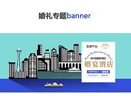婚礼活动banner
