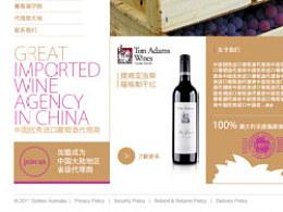 澳洲红酒网站