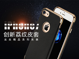 龙炎电镀手机壳 纹理皮套苹果7宝贝产品描述