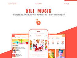 BiLi音乐界面