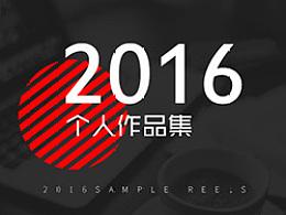 2016作品合集