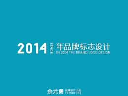 2014年品牌标志设计欣赏——余尤勇出品