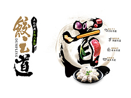 小东北水饺包装设计