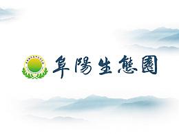 《阜阳生态乐园》品牌物料设计