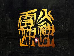 《火神山·雷神山》原创书法字体
