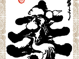 臧金龙创意书法系列《寿鹤延年》