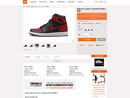 鞋服店网站购物页详情!虚构