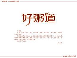 """""""字作多情""""---刘兵克字体日记(第四十五期)"""