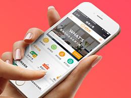 租房网站微信端设计