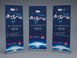MBA机遇与挑战易拉宝