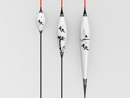 渔具鱼漂设计电商产品设计