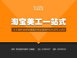 淘宝美工一站式4.3【做动画店招何必使用flash】PS cs6做高级动画 你会了吗?(晓楠原创)