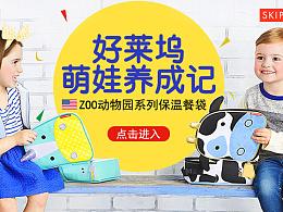 banner海报合集  儿童用品服装