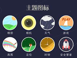 童话风icon
